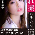 佐藤ともやすAMAZONデビュー&いきなりKINDLE本が1位に!
